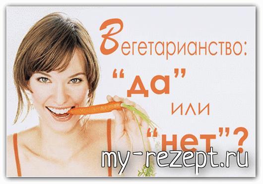 Суть вегетарианства его польза и вред