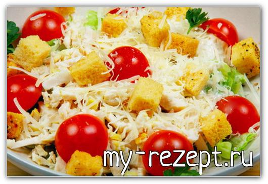 Рецепт салата цезарь пошагово с фото!
