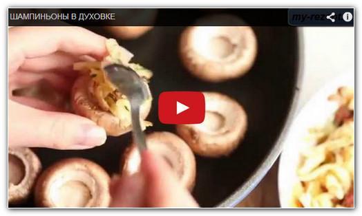 Как приготовить грибы в духовке видео