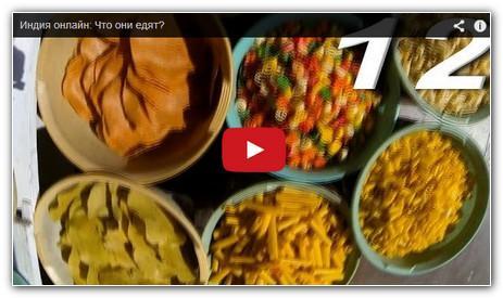 Что едят в Индии?