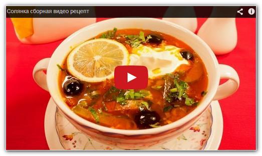 Видео рецепт сборной солянки