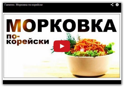 Видео морковка по корейски