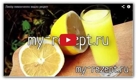 видео лимончелло