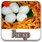 гнездо глухаря рецепт с фото пошагово1
