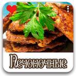 печеночные котлеты рецепт с фото пошагово1