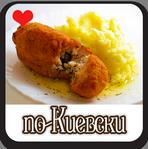 по киевски