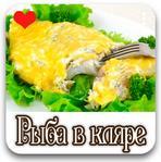 рыба в кляре рецепт с фото пошагово1