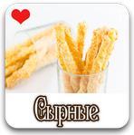 сырные палочки рецепт с фото пошагово1