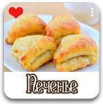 творожное печенье рецепт с фото пошагово1