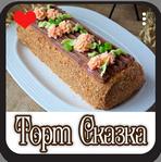 торт сказка рецепт с фото пошагово1