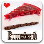торт с вишней рецепт с фото пошагово1