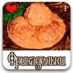 фрикадельки с подливкой рецепт с фото пошагово1