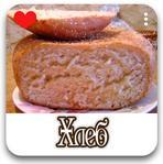 хлеб в мульмиварке