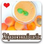 абрикосовый шейк
